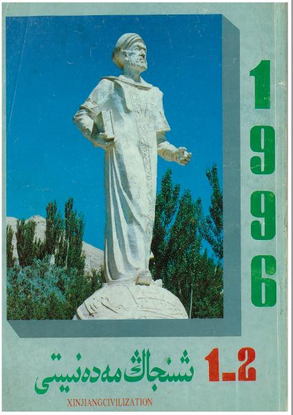 شىنجاڭ مەدەنىيىتى 1996-يىلى 1،2-سان, ئېلكىتاب تورى