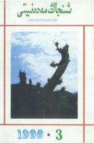 xinjiang medinyiti 1996 3 190x290 - شىنجاڭ مەدەنىيىتى 1996-يىلى 3-سان