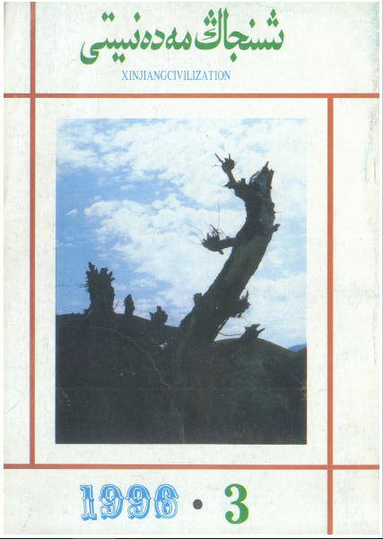 xinjiang medinyiti 1996 3 - شىنجاڭ مەدەنىيىتى 1996-يىلى 3-سان
