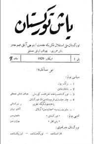 yash turkistan 1929 190x290 - ياش تۈركىستان ژۇرنىلى 1929-يىلى