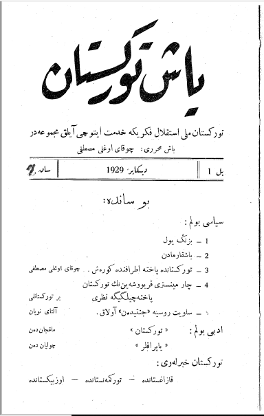 yash turkistan 1929 - ياش تۈركىستان ژۇرنىلى 1929-يىلى