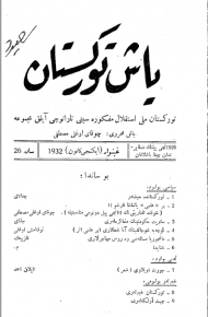 yash turkistan 1932 190x290 - ياش تۈركىستان ژۇرنىلى 1932-يىلى