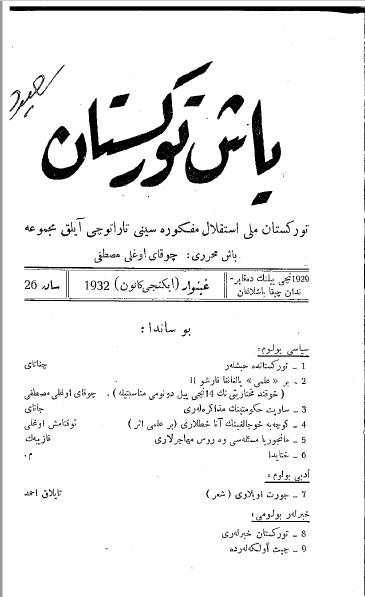 yash turkistan 1932 - ياش تۈركىستان ژۇرنىلى 1932-يىلى