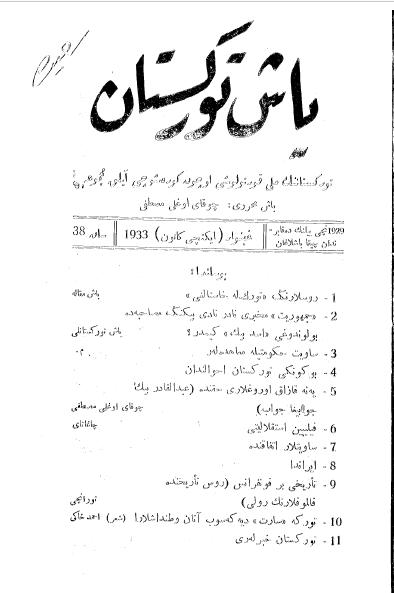 yash turkistan 1933 - ياش تۈركىستان ژۇرنىلى 1933-يىلى