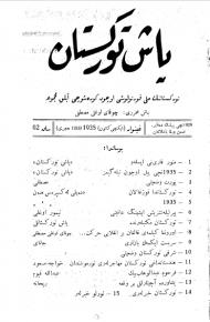 yash turkistan 1935 190x290 - ياش تۈركىستان ژۇرنىلى 1935-يىلى