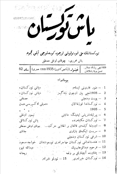 yash turkistan 1935 - ياش تۈركىستان ژۇرنىلى 1935-يىلى