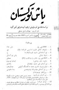 yash turkistan 1937 190x290 - ياش تۈركىستان ژۇرنىلى 1937-يىلى