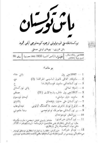 yash turkistan 1937 - ياش تۈركىستان ژۇرنىلى 1937-يىلى