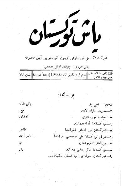 yash turkistan 1938 - ياش تۈركىستان ژۇرنىلى 1938-يىلى