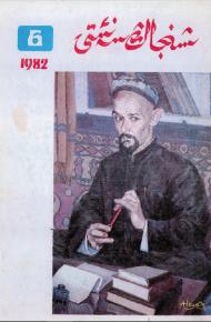xinjiang senniti 1982 6 190x290 - شىنجاڭ سەنئىتى 1982-يىلى 6-سان