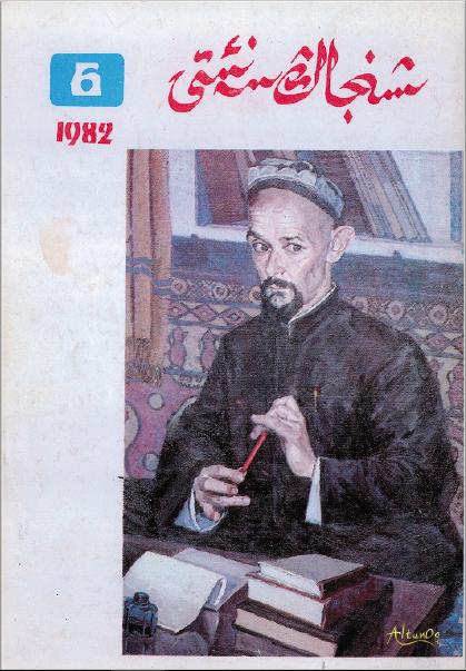 xinjiang senniti 1982 6 - شىنجاڭ سەنئىتى 1982-يىلى 6-سان