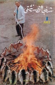 xinjiang senniti 1983 1 190x290 - شىنجاڭ سەنئىتى 1983-يىلى 1-سان