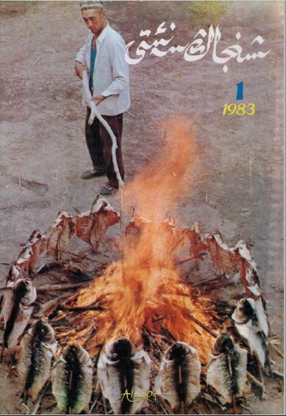 xinjiang senniti 1983 1 - شىنجاڭ سەنئىتى 1983-يىلى 1-سان