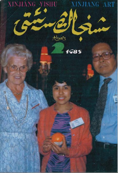 شىنجاڭ سەنئىتى 1985-يىلى 2-سان, ئېلكىتاب تورى
