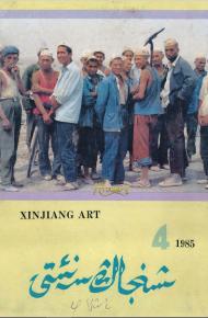 xinjiang senniti 1985 4 190x290 - شىنجاڭ سەنئىتى 1985-يىلى 4-سان
