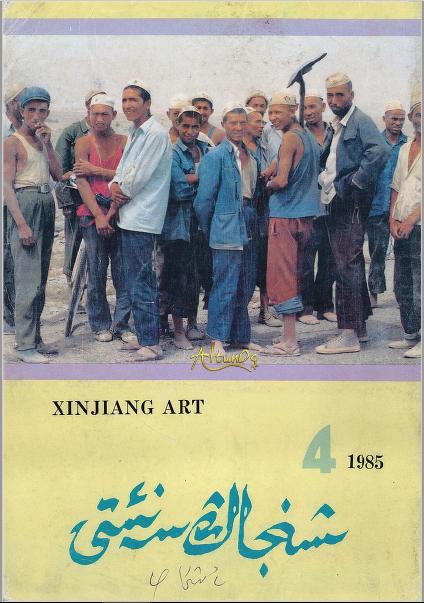 xinjiang senniti 1985 4 - شىنجاڭ سەنئىتى 1985-يىلى 4-سان