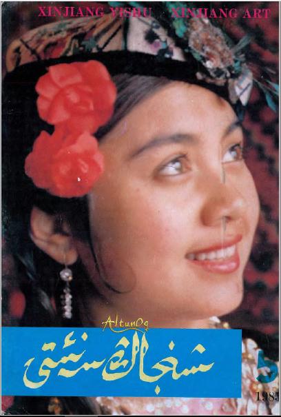 xinjiang senniti 1985 5 - شىنجاڭ سەنئىتى 1985-يىلى 5-سان