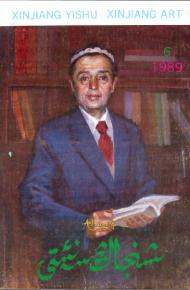 xinjiang senniti 1989 6 190x290 - شىنجاڭ سەنئىتى 1989-يىلى 6-سان