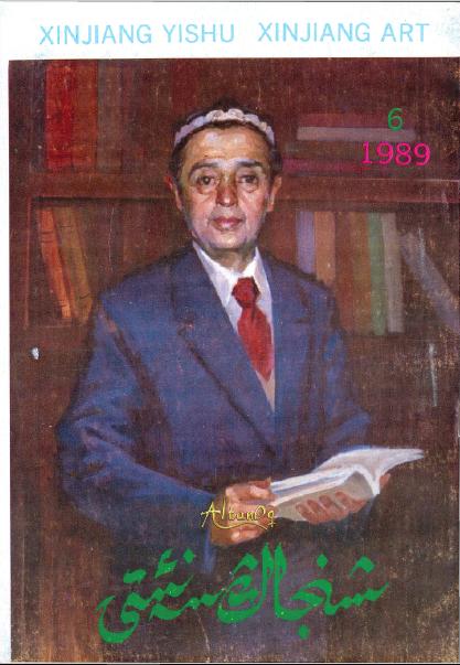 xinjiang senniti 1989 6 - شىنجاڭ سەنئىتى 1989-يىلى 6-سان