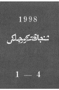 xinjiang tezkirchiliki 1998 190x290 - شىنجاڭ تەزكىرىچىلىكى 1998-يىل (1-4)
