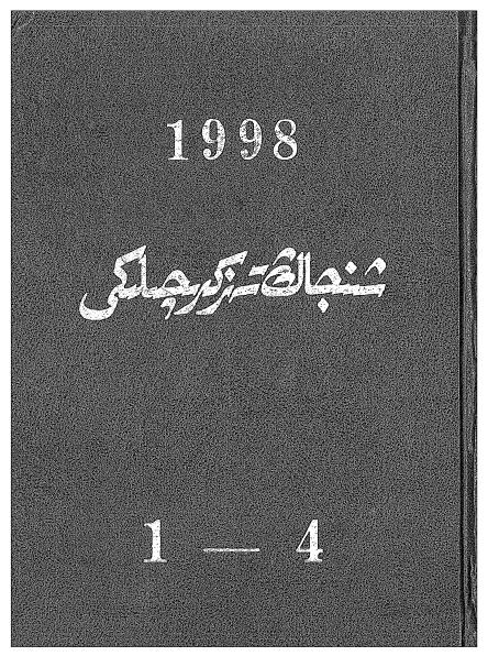شىنجاڭ تەزكىرىچىلىكى 1998-يىل (1-4), ئېلكىتاب تورى
