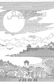xinjiang tezkirchiliki 1999 3 190x290 - شىنجاڭ تەزكىرىچىلىكى 1999-يىل 3-قىسىم