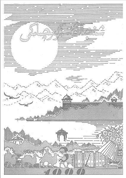 xinjiang tezkirchiliki 1999 3 - شىنجاڭ تەزكىرىچىلىكى 1999-يىل 3-قىسىم