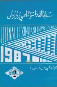 xinjiang university jornili 1987 2 190x290 - شىنجاڭ داشۆ ئىلمىي ژۇرنىلى 1987-يىلى 2-سان