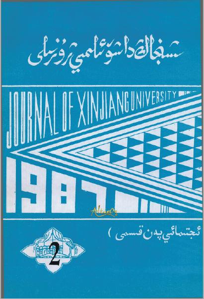 xinjiang university jornili 1987 2 - شىنجاڭ داشۆ ئىلمىي ژۇرنىلى 1987-يىلى 2-سان