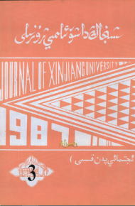 xinjiang university jornili 1987 3 190x290 - شىنجاڭ داشۆ ئىلمىي ژۇرنىلى 1987-يىلى 3-سان