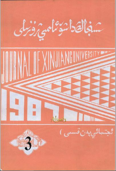 xinjiang university jornili 1987 3 - شىنجاڭ داشۆ ئىلمىي ژۇرنىلى 1987-يىلى 3-سان