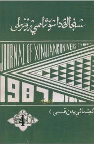xinjiang university jornili 1987 4 190x290 - شىنجاڭ داشۆ ئىلمىي ژۇرنىلى 1987-يىلى 4-سان