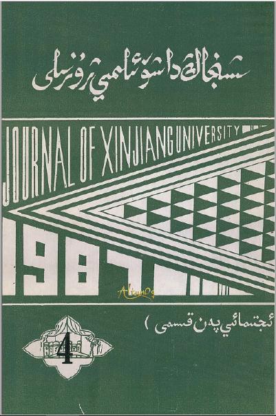 xinjiang university jornili 1987 4 - شىنجاڭ داشۆ ئىلمىي ژۇرنىلى 1987-يىلى 4-سان