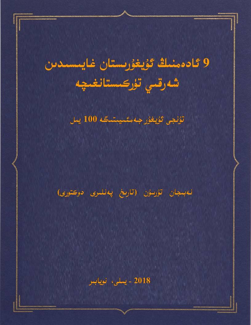 9 ademnign uyghuristan ghayisi - 9 ئادەمنىڭ ئۇيغۇرىستان غايىسىدىن شەرقىي تۈركىستانغىچە – تۇنجى ئۇيغۇر جەمئىيىتىگە 100 يىل (دوكتور نەبىجان تۇرسۇن)