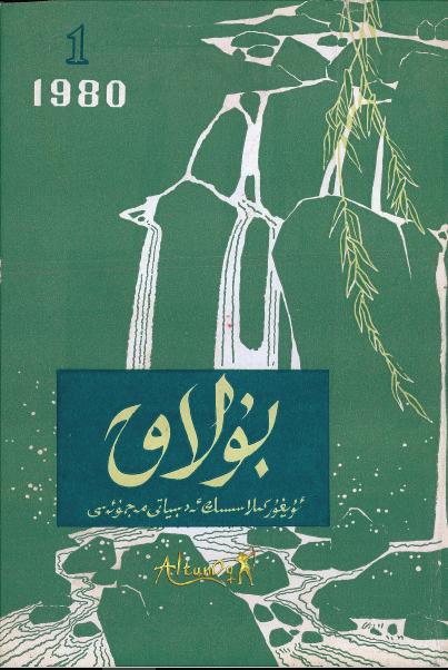 bulaq 1980 1 - بۇلاق ژۇرنىلى 1980-يىلى 1-سان