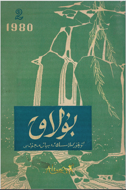 bulaq 1980 2 - بۇلاق ژۇرنىلى 1980-يىلى 2-سان