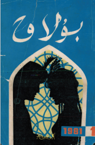 bulaq 1981 1 190x290 - بۇلاق ژۇرنىلى 1981-يىلى 1-سان