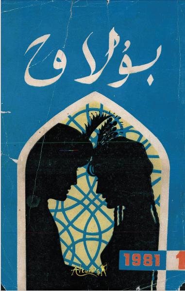 bulaq 1981 1 - بۇلاق ژۇرنىلى 1981-يىلى 1-سان