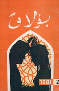 bulaq 1981 2 190x290 - بۇلاق ژۇرنىلى 1981-يىلى 2-سان