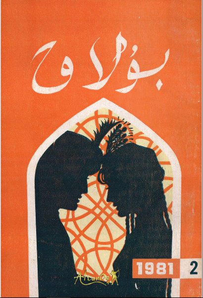 bulaq 1981 2 - بۇلاق ژۇرنىلى 1981-يىلى 2-سان