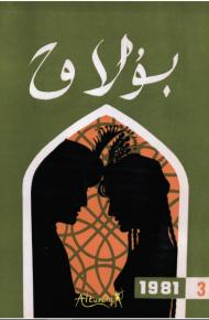 bulaq 1981 3 190x290 - بۇلاق ژۇرنىلى 1981-يىلى 3-سان