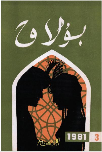 bulaq 1981 3 - بۇلاق ژۇرنىلى 1981-يىلى 3-سان