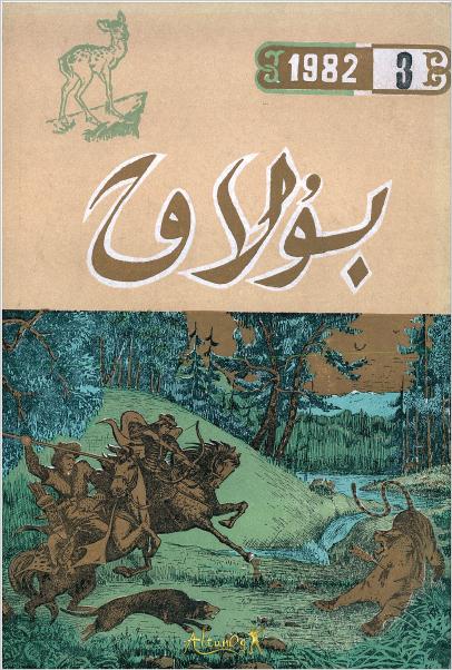 bulaq 1982 3 - بۇلاق ژۇرنىلى 1982-يىلى 3-سان