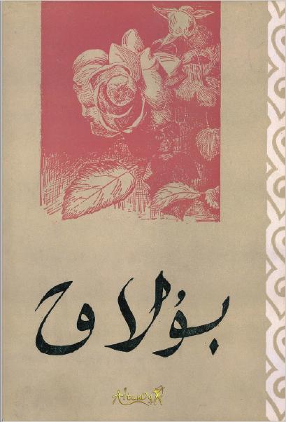 bulaq 1983 10 - بۇلاق ژۇرنىلى 1983-يىلى 10-سان