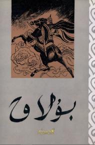 bulaq 1983 9 190x290 - بۇلاق ژۇرنىلى 1983-يىلى 9-سان
