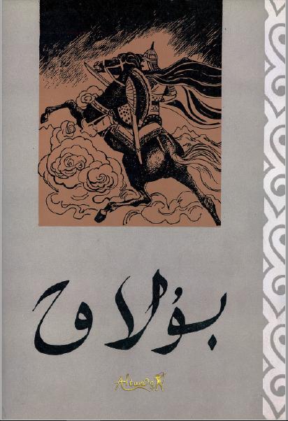 bulaq 1983 9 - بۇلاق ژۇرنىلى 1983-يىلى 9-سان