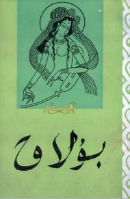 bulaq 1984 11 1 190x290 - بۇلاق ژۇرنىلى 1984-يىلى 11-سان