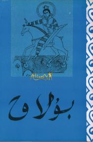 bulaq 1984 12 190x290 - بۇلاق ژۇرنىلى 1984-يىلى 12-سان