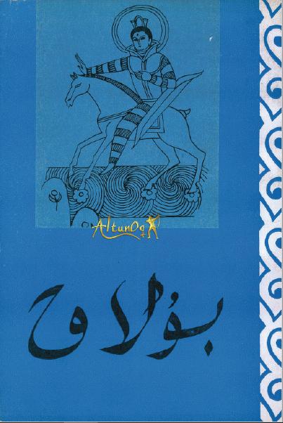 bulaq 1984 12 - بۇلاق ژۇرنىلى 1984-يىلى 12-سان
