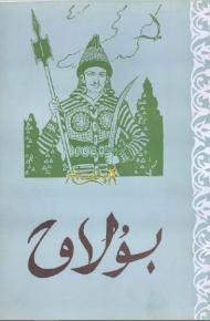 bulaq 1984 13 190x290 - بۇلاق ژۇرنىلى 1984-يىلى 13-سان
